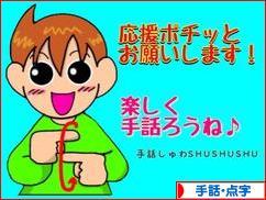 にほんブログ村 介護ブログ 手話・点字へ