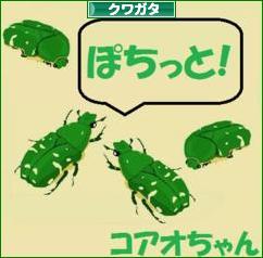 にほんブログ村 その他ペットブログ クワガタへ
