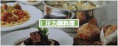 にほんブログ村 料理ブログ 圧力鍋料理へ