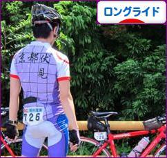 にほんブログ村 自転車ブログ ロングライドへ