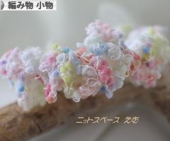 にほんブログ村 ハンドメイドブログ 編み物(小物)へ