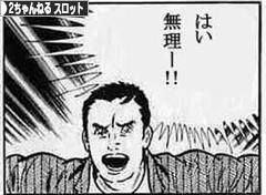 にほんブログ村 2ちゃんねるブログ 2ちゃんねる(スロット)へ