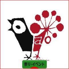 にほんブログ村 その他生活ブログ 祭り・イベントへ