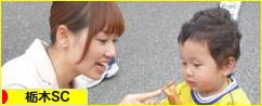 にほんブログ村 サッカーブログ 栃木SCへ