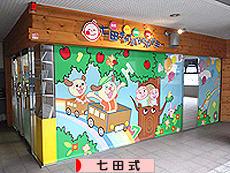 にほんブログ村 教育ブログ 七田式幼児教育法へ