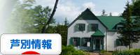 にほんブログ村 地域生活(街) 北海道ブログ 芦別情報へ