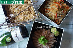 にほんブログ村 料理ブログ ハーブ料理へ