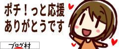にほんブログ村 病気ブログ がんへ