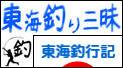 にほんブログ村 釣りブログ 東海釣行記へ