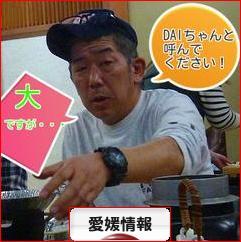 にほんブログ村 地域生活(街) 四国ブログ 愛媛県情報へ