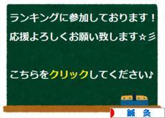 にほんブログ村 健康ブログ 鍼灸(はり・きゅう)へ