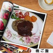 にほんブログ村 料理ブログ 晩ご飯へ