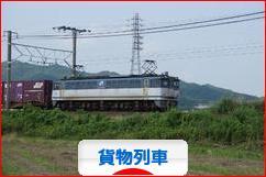 https://railroad.blogmura.com/railroad_kamotsu/img/originalimg/0000097804.jpg