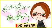 にほんブログ村 その他日記ブログ 店員・接客業日記へ