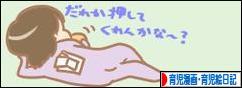 にほんブログ村 子育てブログ 育児漫画・育児絵日記へ