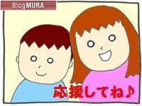 にほんブログ村 子育てブログ 一姫二太郎へ