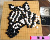 にほんブログ村 その他趣味ブログ 囲碁へ