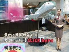 にほんブログ村 旅行ブログ 韓国旅行へ