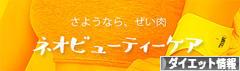 にほんブログ村 ダイエットブログ ダイエット情報へ