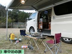 にほんブログ村 旅行ブログ 車中泊の旅へ