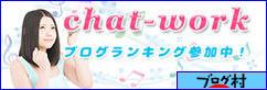 にほんブログ村 大人の生活ブログ チャットレディ日記(ノンアダルト)へ