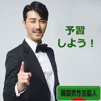 にほんブログ村 芸能ブログ 韓国男性芸能人・タレントへ