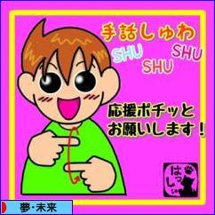にほんブログ村 その他日記ブログ 夢(目標)・未来へ