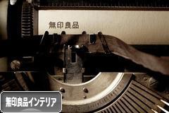 にほんブログ村 インテリアブログ 無印良品インテリアへ