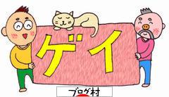 にほんブログ村 恋愛ブログ 同性愛・ゲイ(ノンアダルト)へ