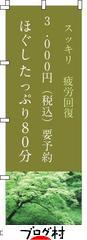 にほんブログ村 地域生活(街) 九州ブログ 諫早情報へ