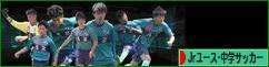 にほんブログ村 サッカーブログ ジュニアユース・中学サッカーへ