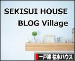 にほんブログ村 住まいブログ 一戸建 積水ハウスへ
