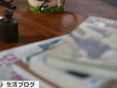 にほんブログ村 その他生活ブログへ
