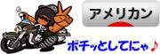 にほんブログ村 バイクブログ アメリカンへ