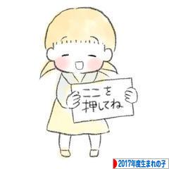 にほんブログ村 子育てブログ 2017年4月~18年3月生まれの子へ