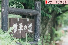 にほんブログ村 その他生活ブログ マナー・エチケットへ