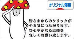 にほんブログ村 漫画ブログ オリジナル漫画へ
