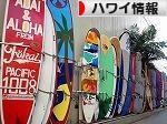 にほんブログ村 海外生活ブログ ハワイ情報