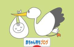にほんブログ村 赤ちゃん待ちブログへ