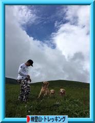 にほんブログ村 アウトドアブログ 軽登山・トレッキングへ