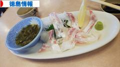 にほんブログ村 地域生活(街) 四国ブログ 徳島県情報へ