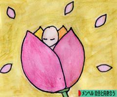 にほんブログ村 メンタルヘルスブログ メンヘル 自分と向き合うへ