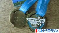 にほんブログ村 その他スポーツブログ 超ウルトラ・ウルトラマラソンへ