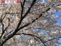 にほんブログ村 本ブログ 読書日記