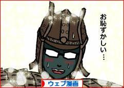 にほんブログ村 漫画ブログ ウェブ漫画へ