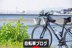 にほんブログ村 自転車ブログへ