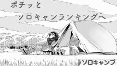 にほんブログ村 アウトドアブログ ソロキャンプへ