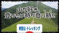 にほんブログ村 アウトドアブログ 軽登山・トレッキング