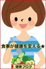 にほんブログ村 健康ブログ