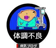 にほんブログ村 病気ブログへ